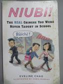 【書寶二手書T2/語言學習_LAK】Niubi!: The Real Chinese You Were Never Ta