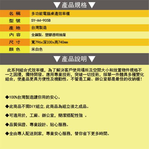 【時尚屋】多功能電腦桌邊效率櫃(SY-A4-905B)(免組裝)(免運費)(台灣製)