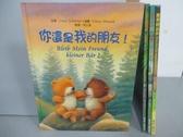 【書寶二手書T2/少年童書_PLZ】你還是我的朋友_誰能給我一點時間_親親熊妹妹等_共4本合售