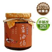 【台灣源味本舖】豆油伯豉留香