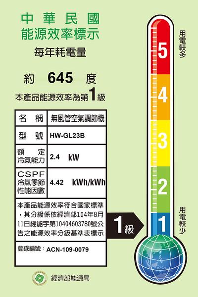 【HERAN禾聯】2-4坪 R32白金旗艦型變頻窗型冷氣 HW-GL23B 含基本安裝