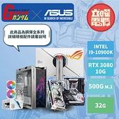 華碩電競 I9十核{GUNDAM}RTX3080獨顯電競機(I9-10900K/Z490/32G/500G SSD)