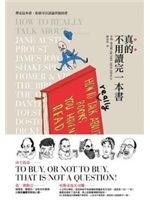 二手書《真的不用讀完一本書How to Really Talk about Books You Haven t Read》 R2Y ISBN:9868597951