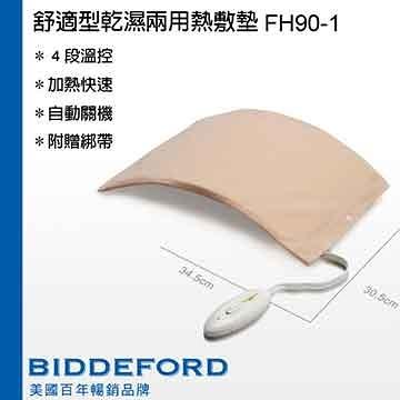 【南紡購物中心】【美國BIDDEFORD】舒適型乾溼兩用熱敷墊FH90