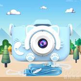 兒童相機數碼可拍照打印2000萬生日禮物玩具相機小型 優尚良品YJT