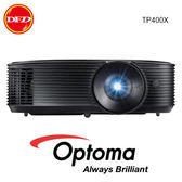 OPTOMA 奧圖碼 XGA 商務投影機 TP400X 公司貨 送羅技簡報筆 R400