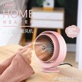 小太陽取暖器寢室節能暖風機熱風小型辦公室桌面速熱電暖器熱風扇 220V 酷斯特數位3c