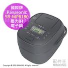 日本代購 空運 2020新款 Panasonic 國際牌 SR-MPB180 壓力IH電子鍋 電鍋 10人份 可變壓力