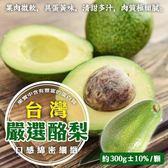 【WANG】台灣酪梨X1箱(1斤±10%/箱)