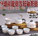 柚柚的店【雪花釉陶瓷茶具9套組50437-254】紫砂玻璃壺 蓋碗茶杯 茶具套裝 家用辦公茶壺 玻璃壺