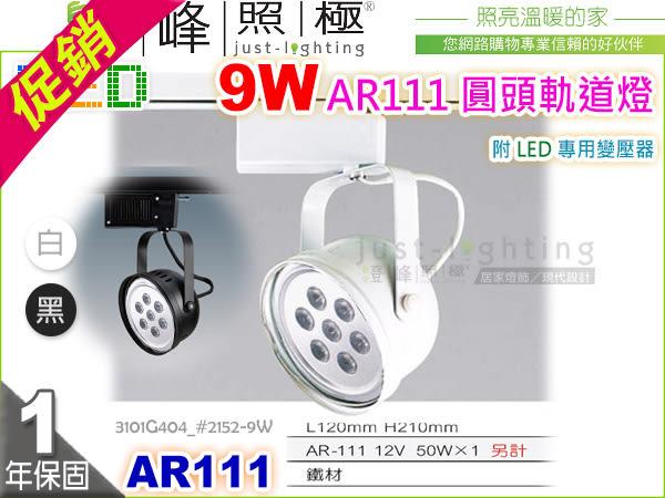 【LED軌道投射燈】LED-111 9W.圓頭型軌道燈 白黑兩款 附變壓器整組 促銷中 【燈峰照極】#404