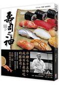 壽司之神 小野二郎的米其林精神    執著、堅持、精進
