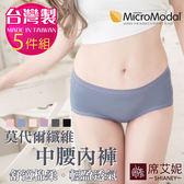 中大尺碼 女性中腰內褲 M/L/XL/2XL 莫代爾纖維 MIT台灣製造 No.8890(5件組)-席艾妮SHIANEY