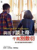 與孩子談上帝,千萬別敷衍:為什麼兒童宗教教育很重要?