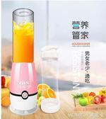尊帝寧榨汁機迷你家用果蔬多功能小型全自動學生榨汁杯炸水果汁機 莫妮卡小屋