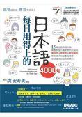 每日用得上的日本語4000句 (數位學習版)