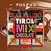 日本 松尾 綜合巧克力糖9個 56g【櫻桃飾品】【28529】