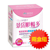 #景岳順暢多乳酸菌粉即食包30包/盒 2盒組 排便順暢