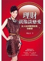 二手書博民逛書店《理財就像談戀愛:女人如何聰明投資,快樂愛》 R2Y ISBN:986136319X