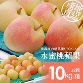 【屏聚美食】日本青森TOKI水蜜桃蘋果(國王)10kg/28顆/箱_免運