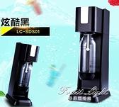 氣泡水機 自製蘇打水機家用商用氣泡水機碳酸飲料機果汁機汽水機冷飲機 果果輕時尚NMS