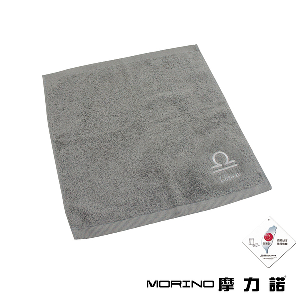 【MORINO摩力諾】個性星座方巾/手帕-天秤座-尊榮灰