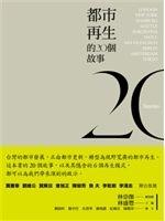 二手書博民逛書店 《都市再生的20個故事》 R2Y ISBN:9860392226│臺北市都市更新處