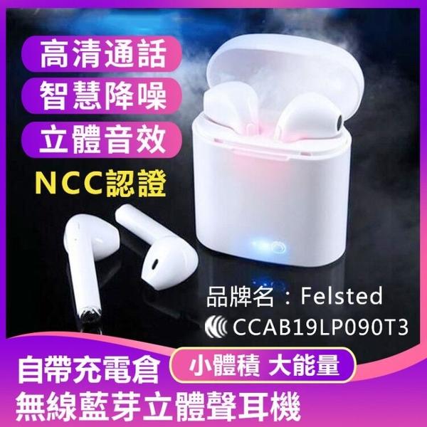 現貨無線藍牙雙耳i7重低音充電倉運動耳機不閃燈蘋果小米通用對耳 熱賣 suger