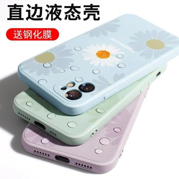 適用蘋果12手機殼iphone11pro全包攝像頭promax液態硅膠防摔ins風 晴天時尚