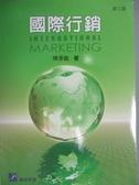 【書寶二手書T9/大學商學_LGB】國際行銷2/e_陳澤義