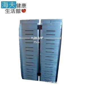 【海夫】建鵬 JP-857-5-122 兩片折合 鋁合金 附提把斜坡板
