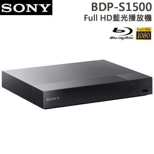 【台北視聽劇院組合音響․名展影音】SONY 全高清藍光 BDP-S1500 藍光播放機 另售S5500 S6500