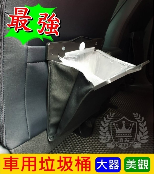TOYOTA豐田【PREVIA車用垃圾桶】皮革材質 全車系 車內懸掛式垃圾袋 通用置物收納袋 配件飾品