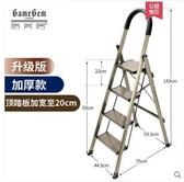 家用摺疊人字梯鋁合金加厚室內四五六步樓梯多功能扶梯ATF 錢夫人小鋪
