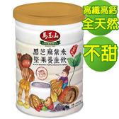 【馬玉山】黑芝麻紫米堅果養生飲450g