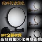 【仿古銅色】壁掛式雙面銀色化妝鏡 三倍放...