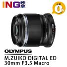 【24期0利率】OLYMPUS M.ZUIKO 30mm F3.5 Macro 元佑公司貨 微距鏡頭 M.ZD 30 f/3.5