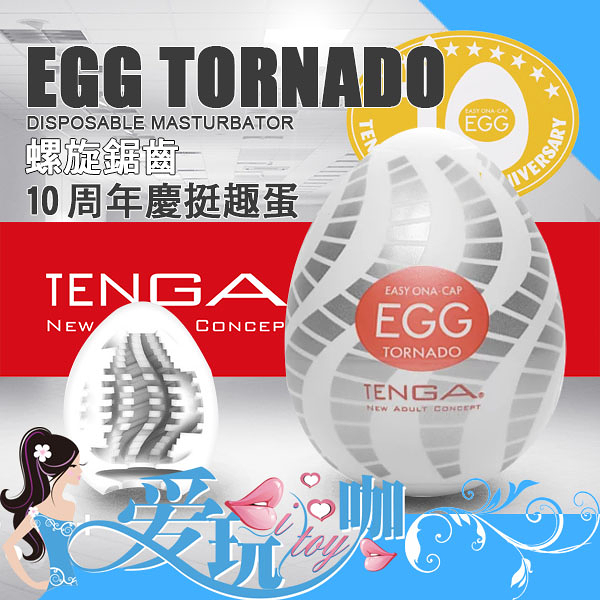 ● 十周年慶版 ●日本 TENGA 典雅 螺旋鋸齒 挺趣蛋 TORNADO EGG Disposable Masturbator 小型自慰套