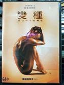 影音專賣店-P02-126-正版DVD-電影【變種】-歐蜜瑞佩斯 彼得史托馬 麥克奇可里斯 凱莉畢許