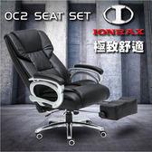 【限時殺79折】 IONRAX OC2 SEAT SET 坐臥兩用 電腦椅 電競椅 辦公椅 黑色  (本產品為DIY 自行組裝產品)