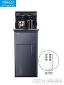飲水機BRSDDQ飲水機家用立式下置水桶冷熱全自動多功能台式桶裝水茶吧機CY『新佰數位屋』