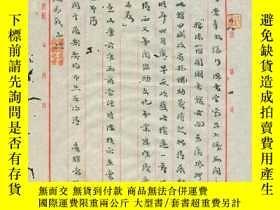 二手書博民逛書店罕見民國卅一年浙江地方銀行溫州分行(抵押借款展期)1351 浙江