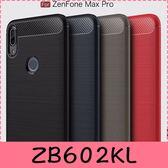 【萌萌噠】ASUS Zenfone Max Pro ZB602KL 類金屬碳纖維拉絲紋保護殼 軟硬組合 全包矽膠軟殼 手機殼