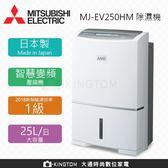 三菱 MITSUBISHI MJ-EV250HM 24.8L 變頻清淨除濕機 日本制 台灣公司貨  保固3年