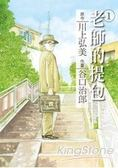老師的提包(漫畫版)01