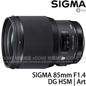 SIGMA 85mm F1.4 DG HSM Art (6期0利率 免運 恆伸公司貨三年保固) 大光圈人像鏡