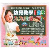 幼兒教學123 九九乘法 VCD  (音樂影片購)