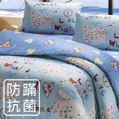 床包被套組/防蹣抗菌-雙人薄被套床包組(床包A版)/鯨魚奇幻之旅/美國棉授權品牌-[鴻宇]台灣製1797