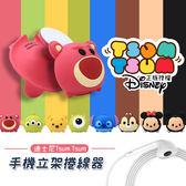 迪士尼Tsum Tsum正版授權 二合一矽膠手機立架捲線器(八款)【D31-7】