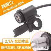 機車改裝配件機車摩托車車防水USB手機充電器手機導航車充供電 nm3162 【Pink中大尺碼】
